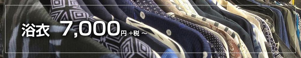 浴衣7000円〜 藤木屋の浴衣