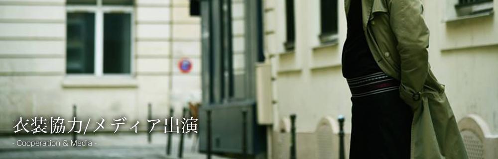 藤木屋 衣装協力・メディア出演