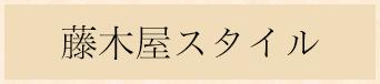 藤木屋スタイル